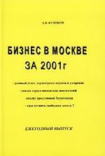 Бизнес в Москве за 2001 г. Ежегодный выпуск