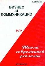 Т.В. Ляпина. Бизнес и коммуникации или школа современной рекламы