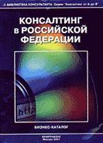 Консалтинг в РФ