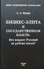Бизнес-элита и государственная власть: Кто владеет Россией на рубеже веков?