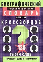 Биографический энциклопедический словарь любителя кроссвордов. Более 130 тысяч слов. Все слова с комментариями
