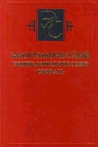 Биографический энциклопедический словарь