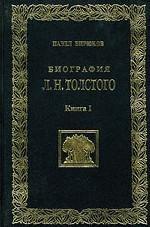 Биография Л.Н. Толстого. Книга I