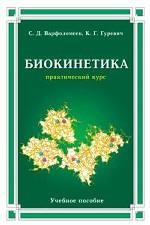 Биокинетика: учебное пособие