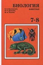 Биология. Животные
