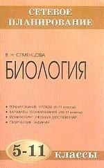 Биология. 5-11 классы. Методическое пособие