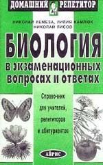 Биология в экзаменационных вопросах и ответах. 3-е издание
