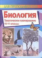 Биология. 10-11 классы. Тематическое планирование