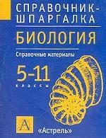 Биология. 5-11 классы