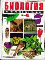 Биология. Многообразие живых организмов. 7 класс