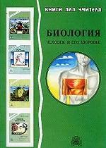 Биология. Человек и его здоровье: книга для учителя