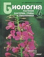 Биология. Растения, бактерии, грибы, лишайники. 6 класс