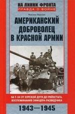 Американский доброволец в Красной Армии 1943-1945