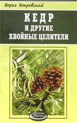 Скачать Исцеляющий кедр и другие хвойные растения бесплатно