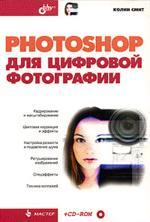 Photoshop для цифровой фотографии (+ кoмплeкт)