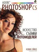 Adobe Photoshop CS. Искусство съемки фотомоделей