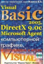 DirectX 9.0c под управлением Visual Basic 2005 в трехмерной графике и играх