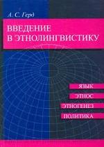 Введение в этнолингвистику