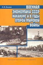 Военная экономика СССР накануне и в годы Второй мировой войны