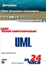 Освой самостоятельно UML 2.0 за 24 часа