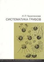 Систематика грибов