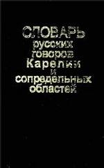 Словарь русских говоров Карелии и сопредельных областей. Выпуск 6