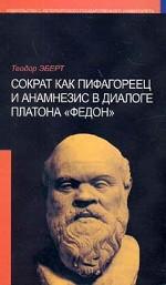 "Сократ как Пифагореец и анамнезис в диалоге Платона ""Федон"""