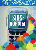 SMS-хохмы