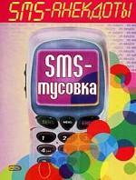 SMS-тусовка