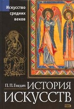 История искусств. Эпоха Средневековья
