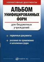 Альбом унифицированных форм для бюджетных учреждений