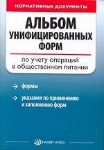 Альбом унифицированных форм по учету операций в общественном питании