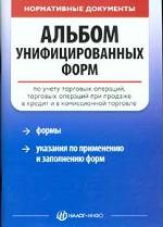 Альбом унифицированных форм по учету торговых операций, торговых операций при продаже в кредит и в комиссионной торговле