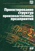 Проектирование структур производственных предприятий