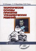 Теоретические основы принятия управленческих решений: учебник