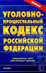 Уголовно-процессуальный кодекс РФ