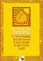 Методические рекомендации к «Программе воспитания и обучения в детском саду»
