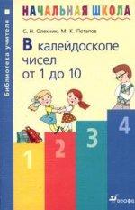 В калейдоскопе чисел от 1 до 10