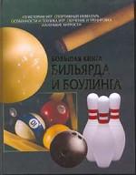Большая книга бильярда и боулинга