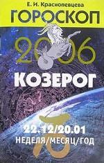 Козерог: Гороскоп 2006: Неделя, месяц, год