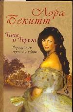 Тина и Тереза. Укрощение первой любви. Книга 1