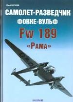 """Самолет-разведчик Фокке-Вульф Fw 189 """"Рама"""""""
