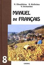 Manuel de Francais. Французский язык. 8 класс