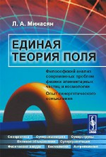 Единая теория поля: философский анализ современных проблем физики элементарных частиц и космологии. Опыт синергетического осмысления