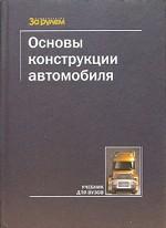 Основы конструкции автомобиля