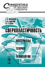 Сверхпластичность: материалы, теория, технологии