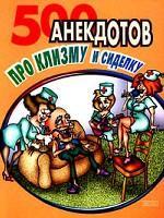500 анекдотов про клизму и сиделку