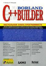 Borland C++ Builder. Настольная книга программиста
