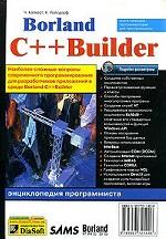 Borland C++ Builder. Энциклопедия программиста