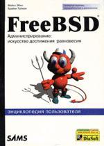 FreeBSD. Энциклопедия пользователя. Администрирование. Искусство достижения равновесия 4-е издание. (+2CD)